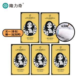 【赠起泡网】120g蛇胆柠檬皂(一人之下版)