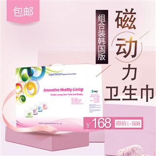 【双12特惠】清欣磁动力卫生巾组合装(韩国版)原价508  活动价168元