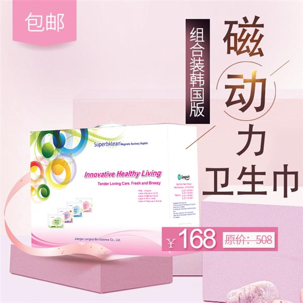 【聚好促销】清欣磁动力卫生巾组合装(韩国版)原价508  活动价168元