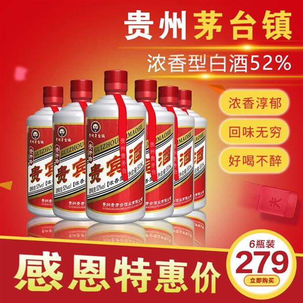 贵州茅台镇 贵宾酒 浓香型白酒52%  500ML*6瓶  原价1008元,感恩特惠价279六瓶