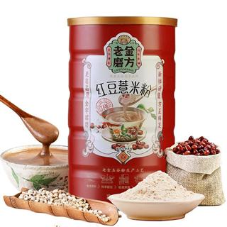 老金磨方红豆薏米粉包装罐五谷粉杂粮早餐代餐粉