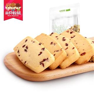 三只松鼠蔓越莓曲奇饼260g休闲零食饼干糕点点心小吃