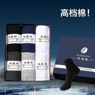 【6双装纯色全棉男袜】商务中筒宽纯色男袜