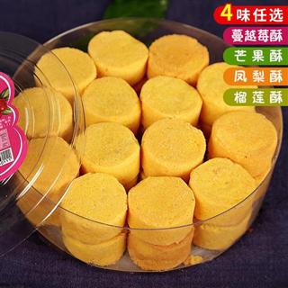 台湾风味台式点心酥盒装500g糕点厦门特产【下单备注选:蔓越莓酥、芒果酥、凤梨酥、榴莲酥】