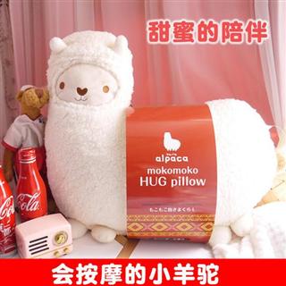 羊驼按摩枕全身电动枕头公仔抱枕健康按摩器【下单备注颜色:白色、粉色】