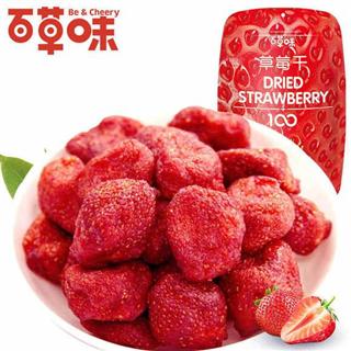 【百草味-草莓干100g*4袋】网红零食小吃营养美味蜜饯果脯