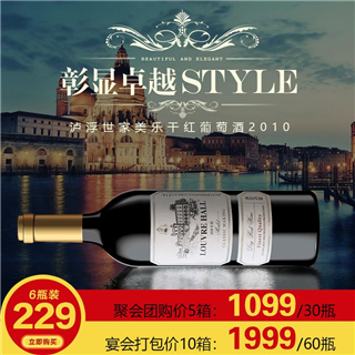 【聚好促销】泸浮美乐2010干红葡萄酒12% 750ml*6瓶 居家必备 双十二特惠价229/箱/6瓶 1099/5箱 1999/10箱
