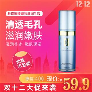 【双12特惠】雅璨璀璨嫩肤滋润乳液 原价400 活动价59.9元
