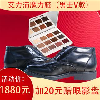 【断码促销】原价4980 活动价 1880元 艾力沛魔力鞋加绒(男士V款)  +20元换购价值589魅惑眼影一盒