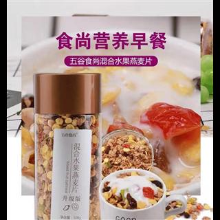买5赠1(300g卡乐比 口味随机)五谷食尚   干吃   即食 早餐  混合水果燕麦片(升级版)  500g罐   (新疆,青海,西藏偏远地区不发货)