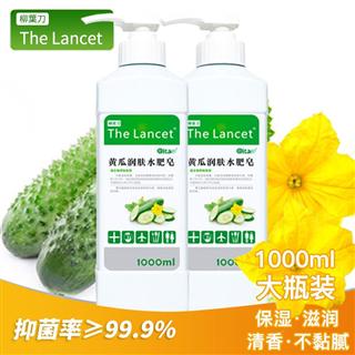 家用抑菌型黄瓜水肥皂润肤洗手液1L*2瓶实惠装植物配方无刺激(不含皂基)