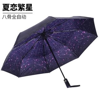 云朵花 全自动黑胶布晴雨伞
