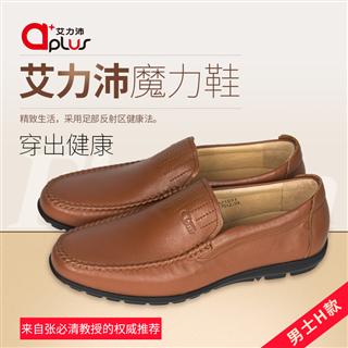 【断码促销】艾力沛魔力鞋(男士H款红棕色单鞋)-A21091  原价3980 秒杀价798元