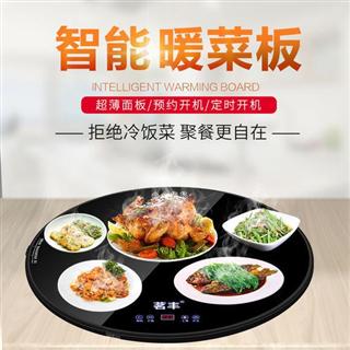 【超值礼包】茗丰多功能家用饭菜保温板智能暖菜宝 热菜保温暖菜板