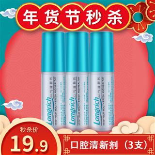 【聚好年货节】3支19.9元 隆力奇15g口气清新剂 限时特价