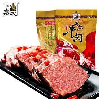 五香卤牛肉酱牛肉熟食200g*3袋健身真空小包装即食压缩袋装酱香配方