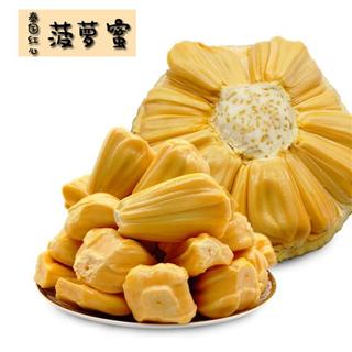 泰国红心菠萝蜜 干苞甜蜜新鲜进口热带东南亚水果(新疆西藏内蒙古不发货)