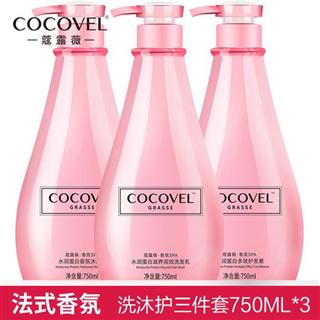 COCOVEL蔻露薇洗发水护发素沐浴露三件套装750ML*3瓶 C1滋养双效洗发水护发素沐浴露套装
