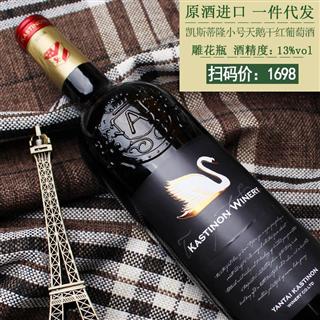【新品特惠】法国进口红酒赤霞珠干红葡萄酒 239/1箱 399/2箱