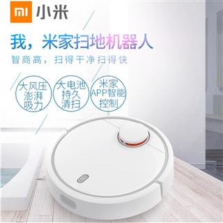 【限时特惠】小米(MI)扫地机器人 自动清扫模式 智能路径规划 支持米家手机APP操控 55W吸尘器 扫地机