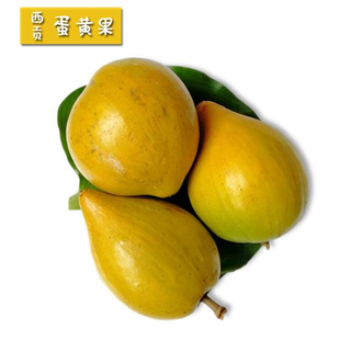 【现摘-四个工作日内发货】越南蛋黄果进口鸡蛋果热带新鲜水果粉糯甜味 【3斤装】