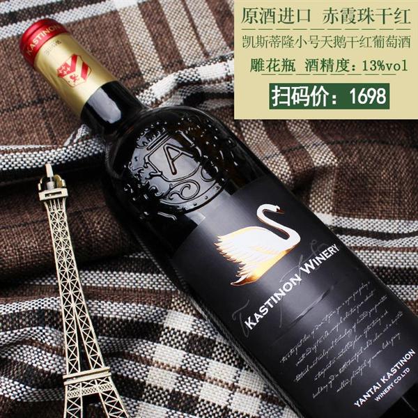 【聚好酒水节】法国进口红酒赤霞珠干红葡萄酒 239/1箱 399/2箱