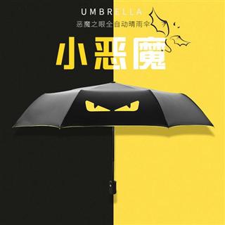 小恶魔伞太阳伞折叠晴雨伞黑胶伞全自动伞两用防晒防紫外线遮阳伞